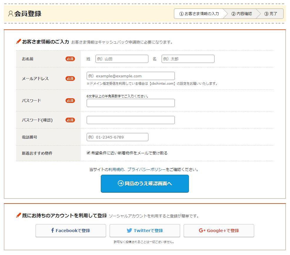 キャッシュバック賃貸 会員登録フォーム